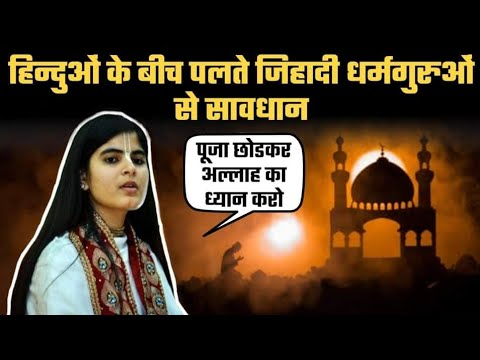 Pooja chhod allaah ka dhyaan karo- bhaagavat kathaavaachika | Answer To Her Bhakts.