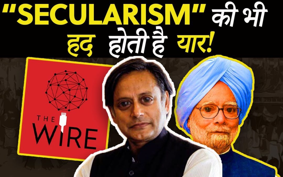 Shashi Tharoor And The Wire – India Belongs MORE To Muslims Than Hindus